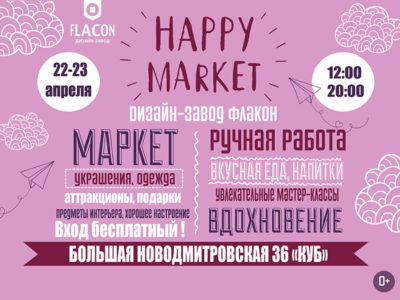 22-23апреля Happy Market