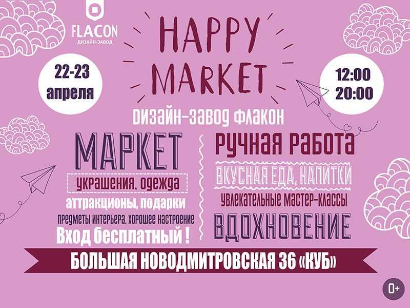 22-23апреля Happy Market