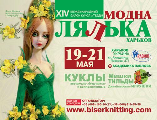 XVI Выставка рукоделия «Craft. Business&Hobby» и XIVСалон кукол и мишек «Модна лялька Харьков 2017» 19 – 21 мая 2017 г., Харьков