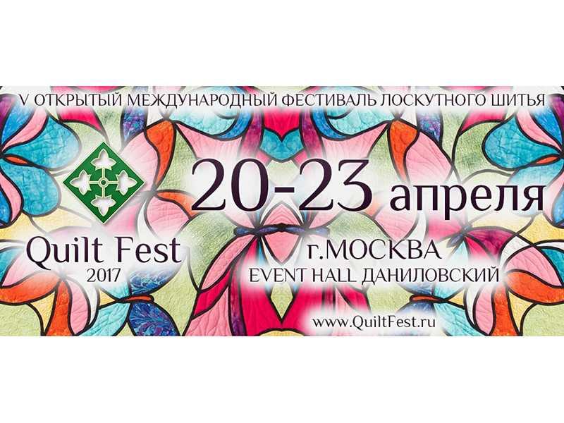 V Открытый международный фестиваль лоскутного шитья «Quilt Fest 2017»