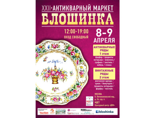 XXII Антикварный маркет «Блошинка» состоится 8 — 9 апреля, в самом центре столицы