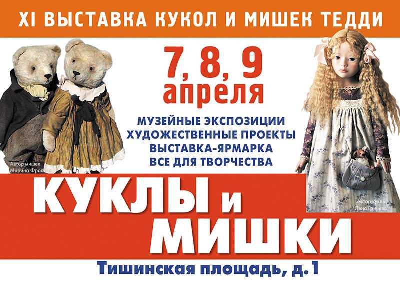 Куклы в сердце столицы: с 7 по 9 апреля на Тишинке пройдет крупнейшая выставка кукол и мишек Тедди Moscow Fair