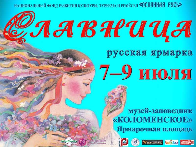 Русская ярмарка «Славница»