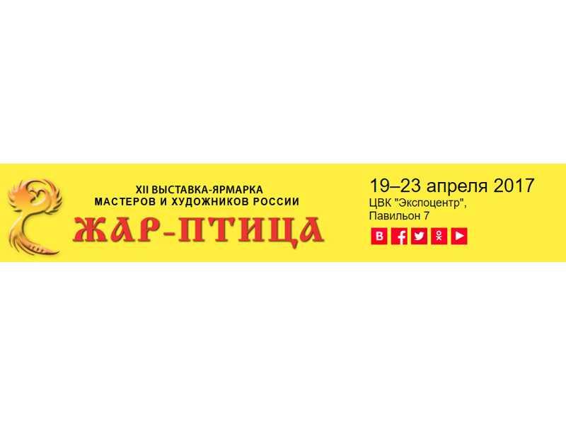 XII Выставка–ярмарка народных мастеров и художников России«Жар-Птица – 2017»