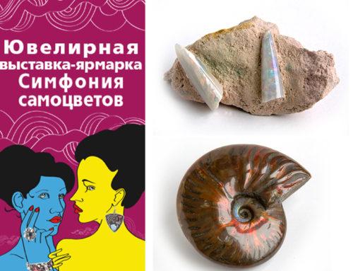 Ювелирно-минералогическая выставка-ярмарка «Симфония самоцветов». Итоги