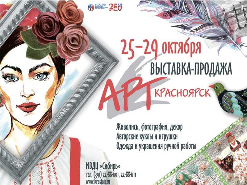 Единственная в Сибири масштабная выставка современного и декоративно-прикладного искусства «АРТ-Красноярск–2017» приглашает к участию