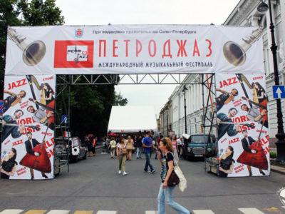 WeekendРукоде'LOVE ПЕТРОДЖАЗ