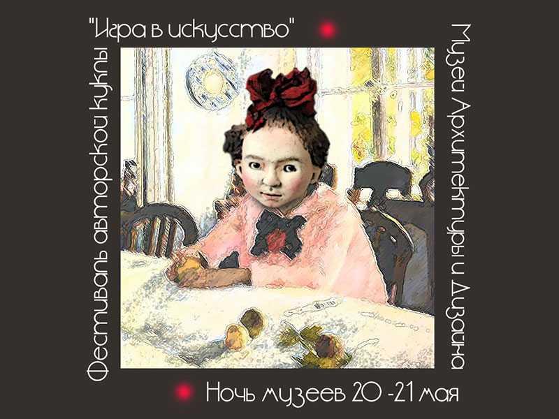 29 фестиваль авторской куклы в Музее Архитектуры и Дизайна. Екатеринбург