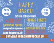 Happy Market. Июнь