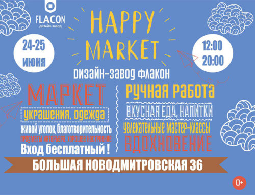 Happy Market. Июнь
