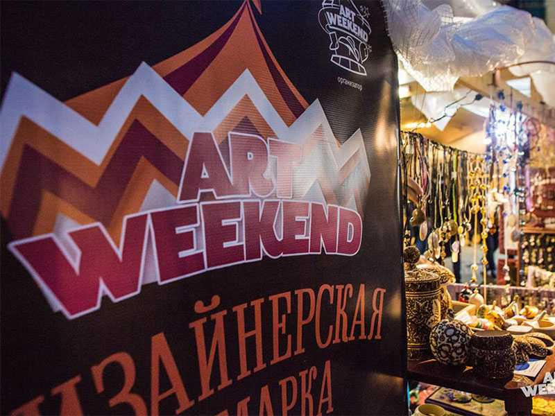 Итоги Art Weekend