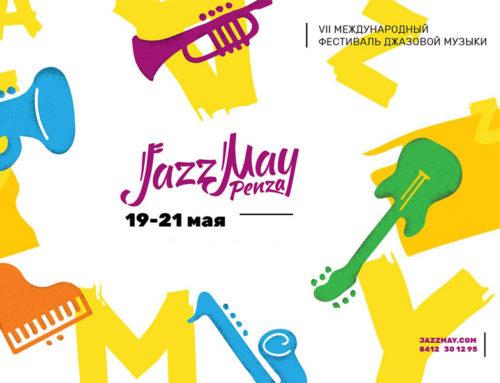 VII международный фестиваль джазовой музыки Jazz May Penza 2017