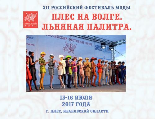 XII-й Российский фестиваль моды «Плес на Волге. Льняная палитра». Ивановская область