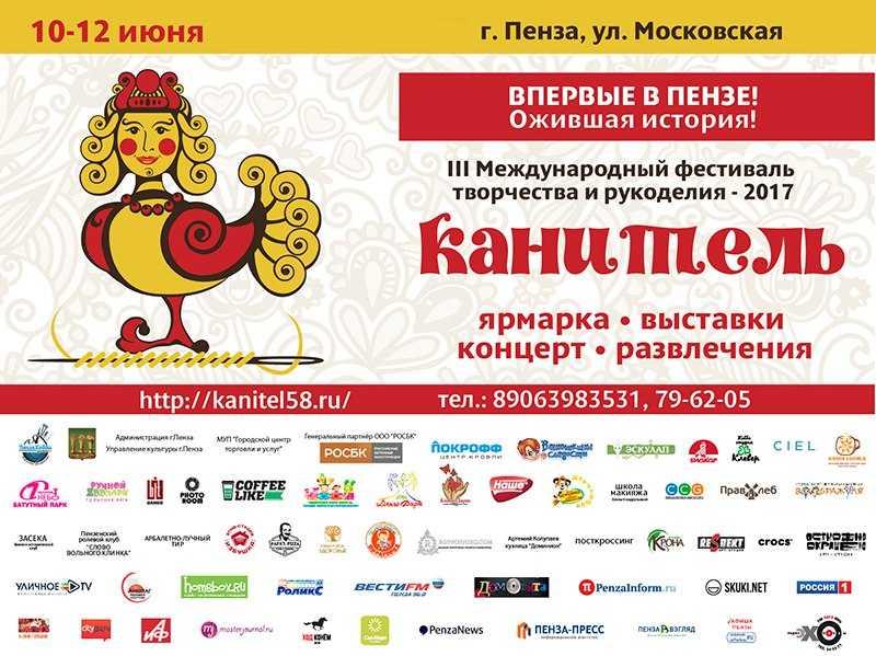 III Международный фестиваль творчества и рукоделия «Канитель»