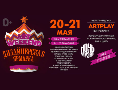 Маркет ART WEEKEND на «Ночь музеев в Artplay»