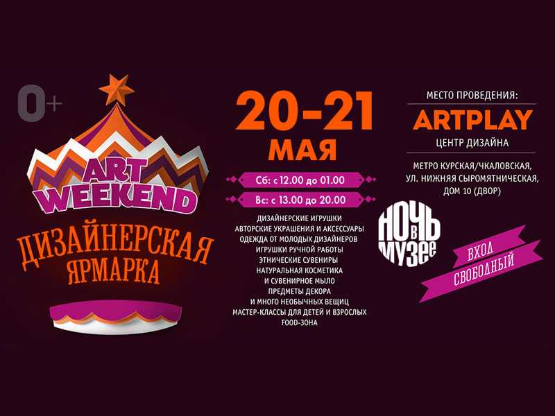 "Маркет ART WEEKEND на ""Ночь музеев в Artplay"""