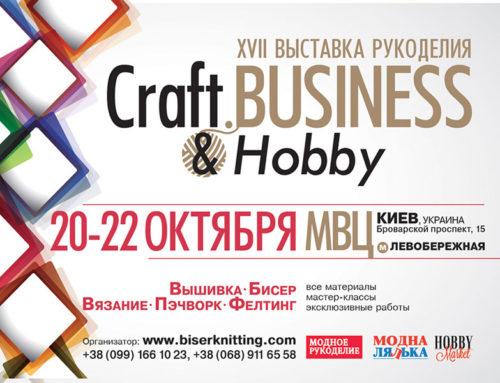 XVII международная выставка рукоделия «Craft. Business&Hobby»