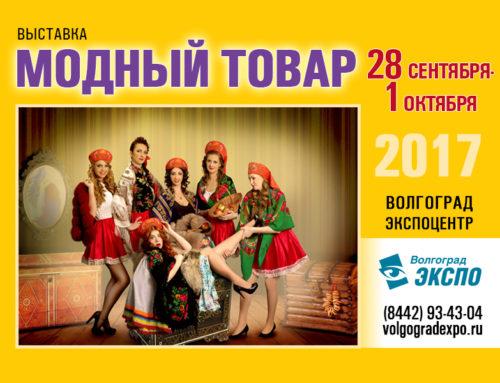 44 Всероссийская специализированная выставка «МОДНЫЙ ТОВАР», 7-10 сентября 2017 г.