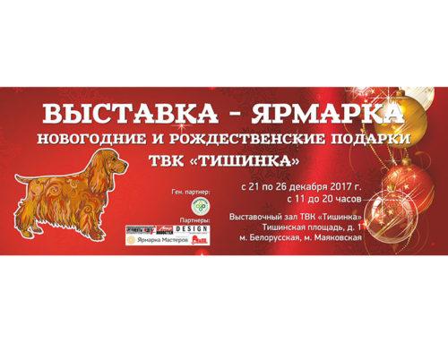 IV ежегодную выставку-ярмарку «Новогодние и Рождественские подарки»