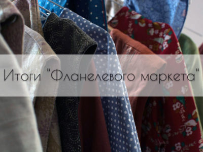 "Итоги ""Фланелевого маркета"""