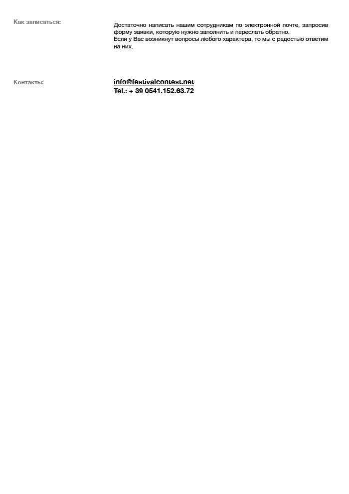 """Международный многожанровый Фестиваль - Конкурс культуры и искусств """"Итальянские вечера в России """""""