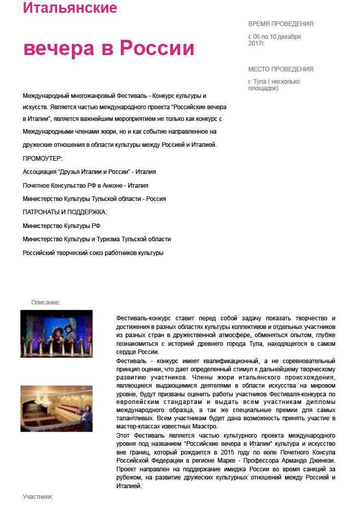 """Международный многожанровый Фестиваль-Конкурс культуры и искусств """"Итальянские вечера в России """" до 11.12 2017 года!"""
