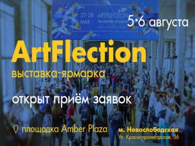 Обновлённый ArtFlection. Москва