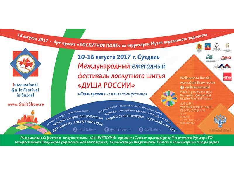 Международный фестиваль лоскутного шитья «Душа России»