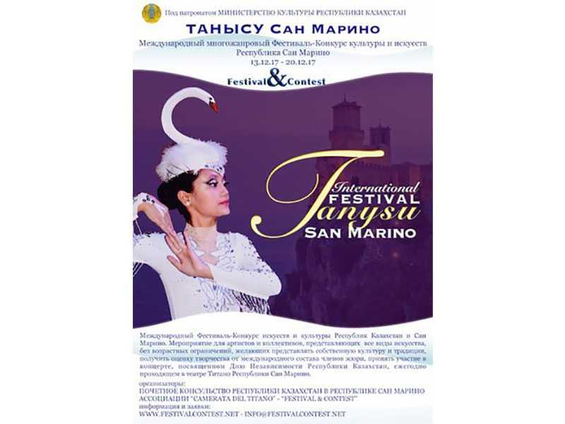 Танысу , Международный, многожанровый, Фестиваль, Конкурс культуры и искусств, Итальянские вечера в России