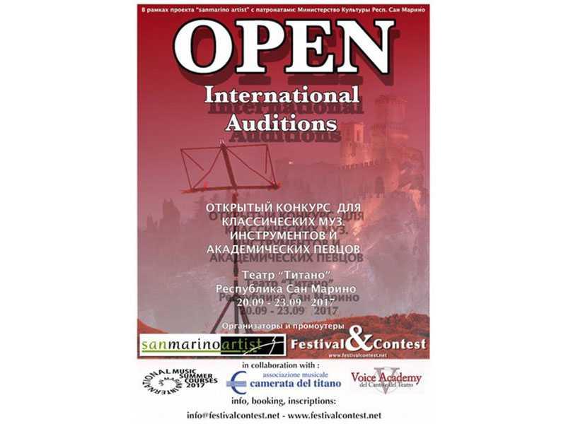 """Международный Конкурс для исполнителей классической музыки и академического вокала   """"Open International Auditions"""""""