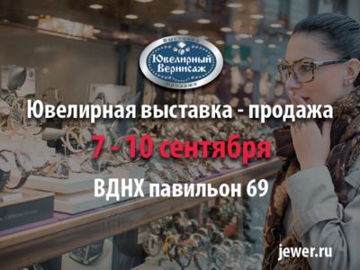 """""""Ювелирный Вернисаж"""" на ВДНХ"""