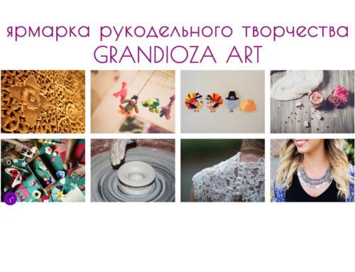 Ярмарка рукодельного творчества GRANDIOZA ART. Санкт-Петербург