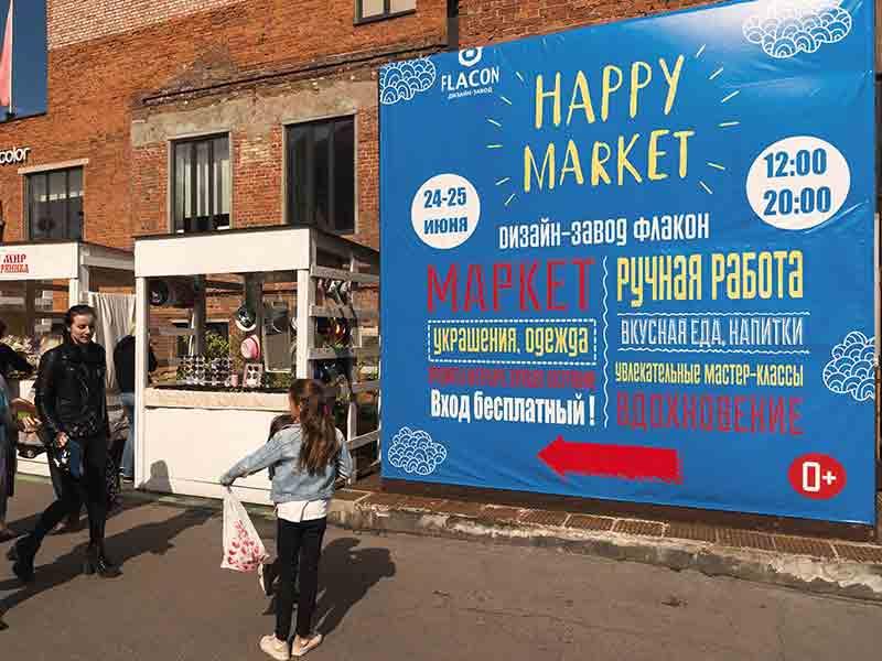 Happy Market. Итоги июня!