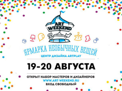 Ярмарка необычных вещей ART WEEKEND. 19-20 АВГУСТА