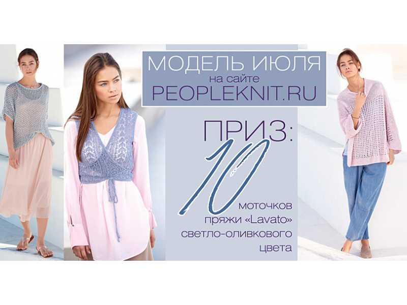Конкурс МОДЕЛЬ ИЮЛЯ на сайте peopleknit.ru