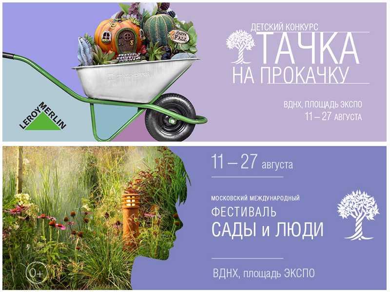Фестиваль «Сады и люди» на ВДНХ