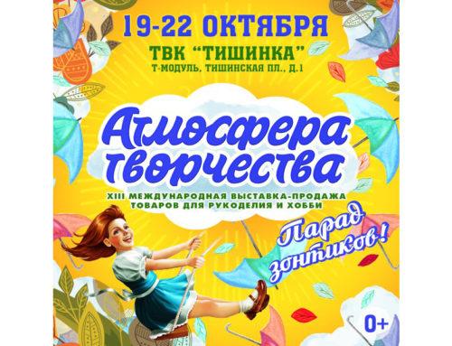 """""""Атмосфера Творчества"""" 2017: товары для хобби и рукоделия"""