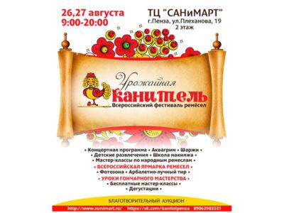 26 и 27 августа в Пензе в торговом центре «САНиМАРТ» пройдет сезонный Всероссийский фестиваль ремесел «Урожайная канитель».