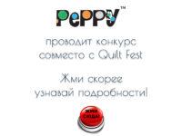 PEPPY проводит совместный конкурс с Quilt Fest: включайтесь – победителя ждёт СУПЕРПРИЗ!