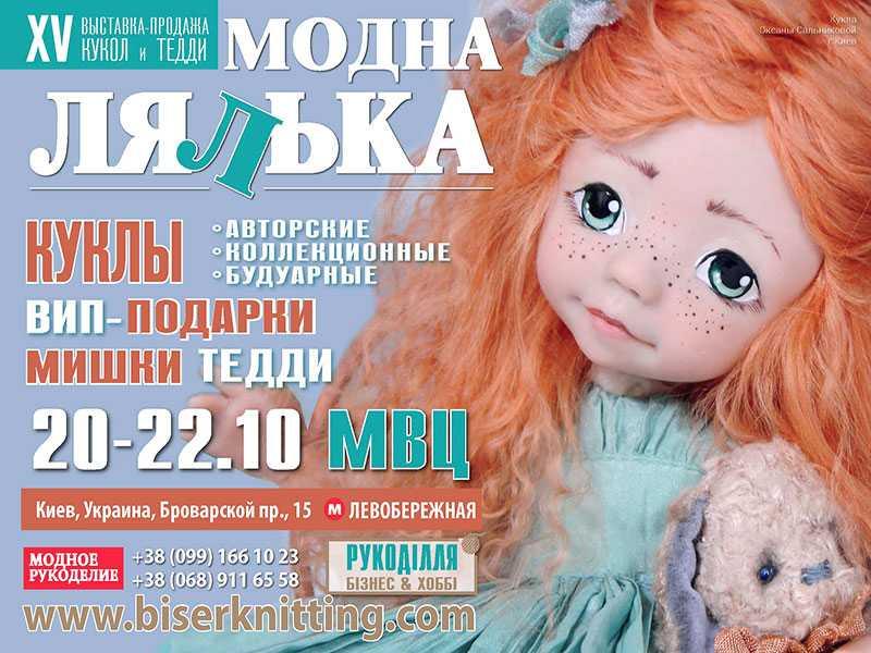 XV Международный салон кукол и Тедди «Модна лялька»