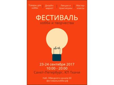 Фестиваль хобби и творчества. Санкт-Петербург