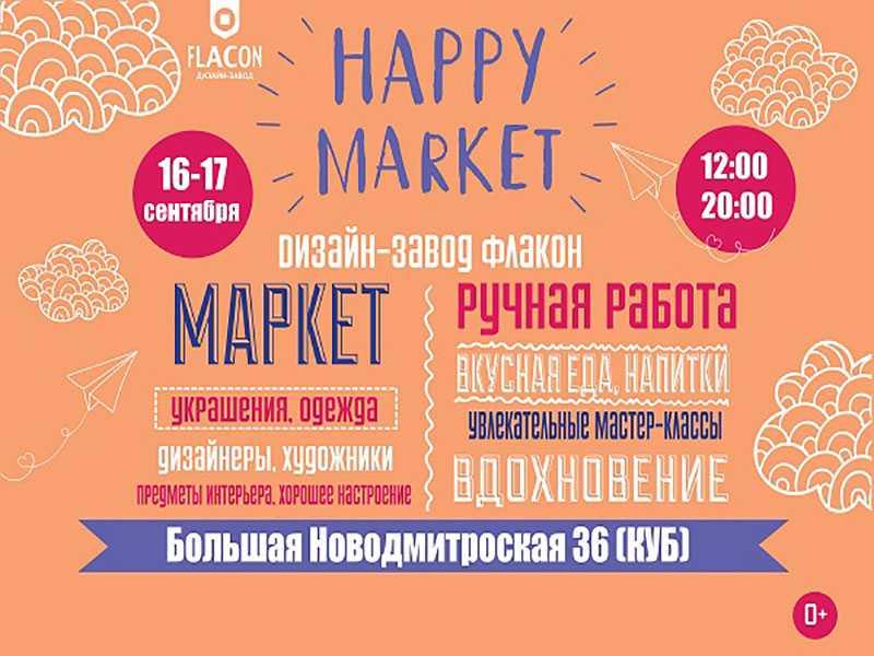 16-17 сентября на дизайн-заводе «Флакон» пройдет арт-ярмарка Happy Market!