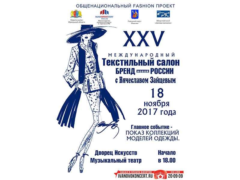XXV Международный «Текстильный салон»