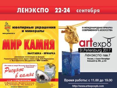 Международная выставка-ярмарка современного искусства