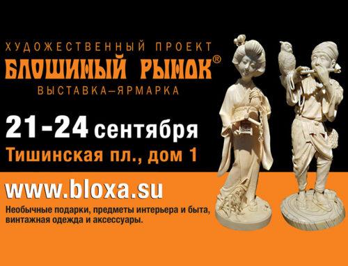 46-й художественный проект «Блошиный рынок» и спецпроект Японская Скульптура Окимоно