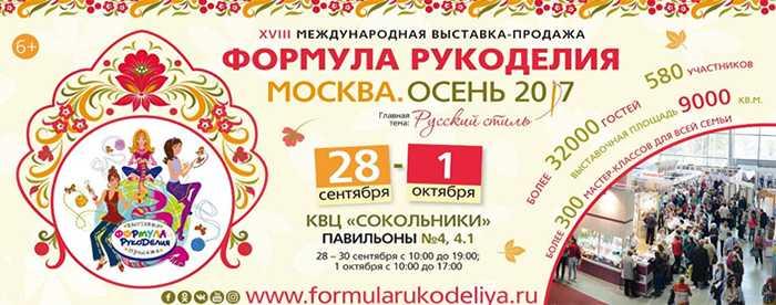 XVIII Международная выставка-продажа «Формула Рукоделия Москва. Осень 2017» Тема выставки: Русский стиль!