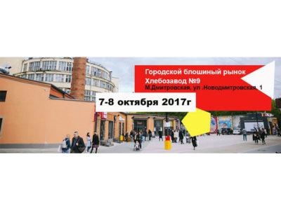 Городской блошиный рынок на площадке Хлебозавод