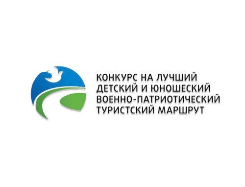 Завершился прием работ для участия во Всероссийском конкурсе на лучший детский и юношеский военно-патриотический туристский маршрут
