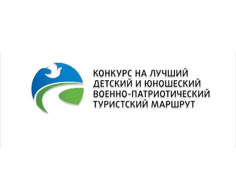 Всероссийский конкурс на лучший детский и юношескийвоенно-патриотический туристский маршрут стартует 11 сентября