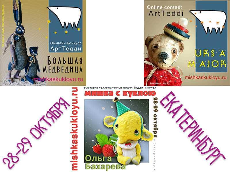 Екатеринбург, Мишка, Тедди, выставка, куклы, анонс, ручная работа